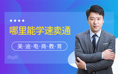 深圳哪里可以学习速卖通