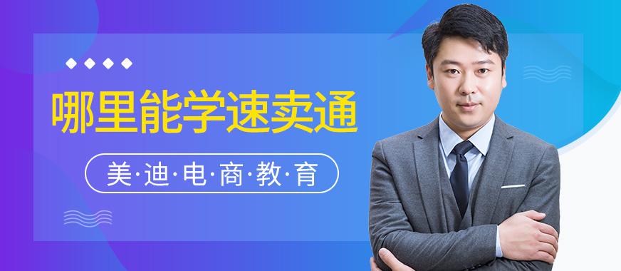 深圳哪里可以学习速卖通 - 美迪教育