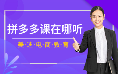 广州拼多多的课程在哪听