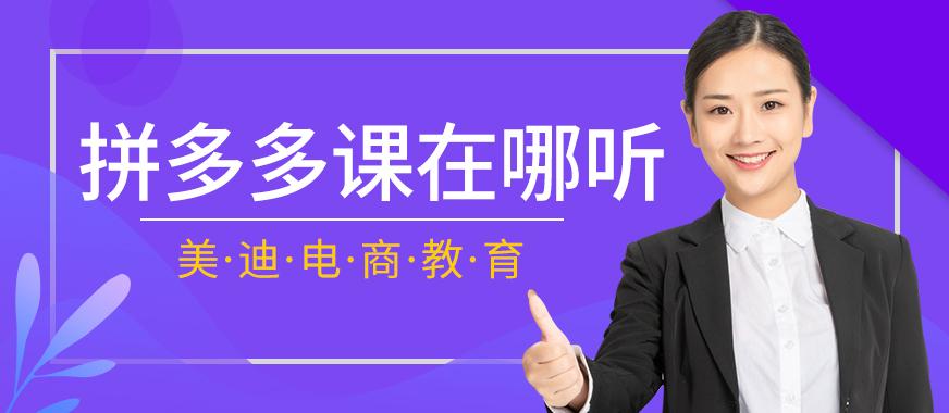 广州拼多多的课程在哪听 - 美迪教育