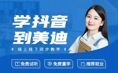 深圳抖音带货入门教学培训
