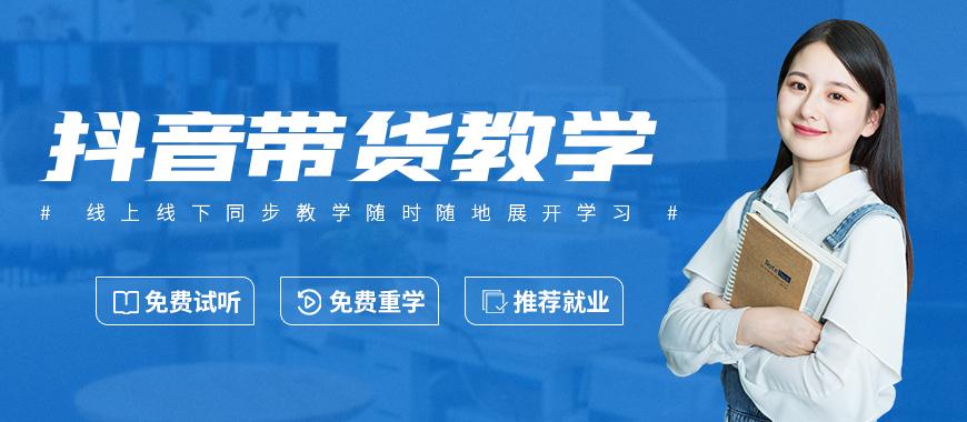 深圳抖音带货入门教学培训 - 美迪教育