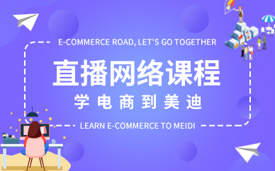 广州直播网络课程培训机构