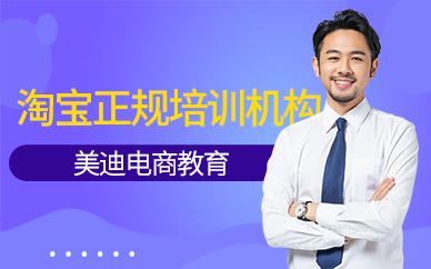 佛山淘宝开店正规培训机构
