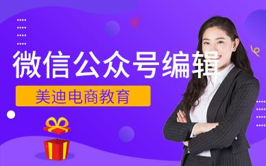 东莞微信公众号编辑培训班