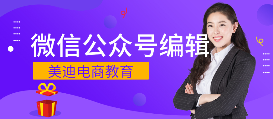东莞微信公众号编辑培训班 - 美迪教育