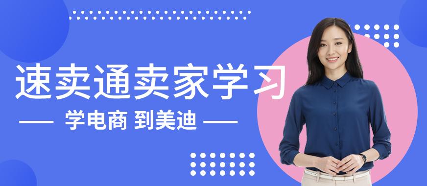 东莞速卖通卖家在线学习课程 - 美迪教育