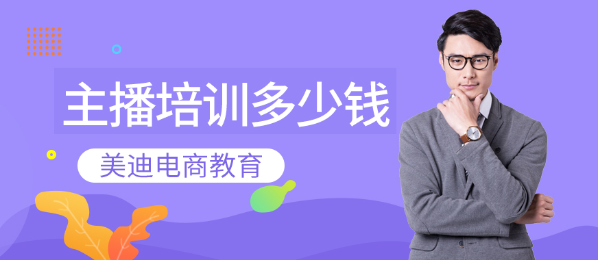 东莞主播培训多少钱一个月 - 美迪教育