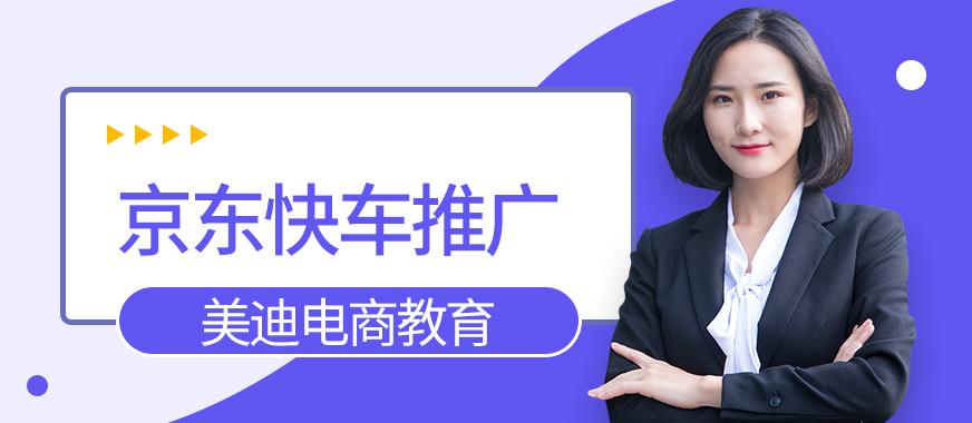 深圳京东快车推广教程 - 美迪教育