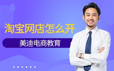 深圳新手淘宝开网店怎么开
