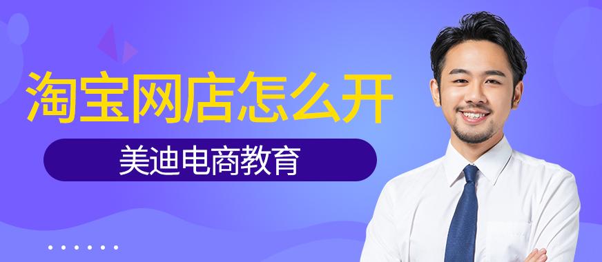 深圳新手淘宝开网店怎么开 - 美迪教育