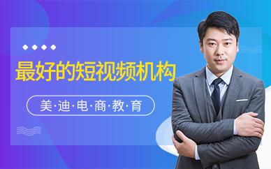 广州最好的短视频培训机构是哪家