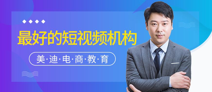 广州最好的短视频培训机构是哪家 - 美迪教育