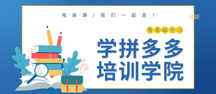 深圳拼多多培训有哪些学院 - 美迪教育