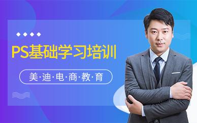 广州白云区PS基础学习培训班