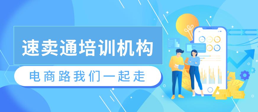 广州速卖通培训机构哪家好 - 美迪教育