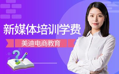 广州新媒体培训班学费多少