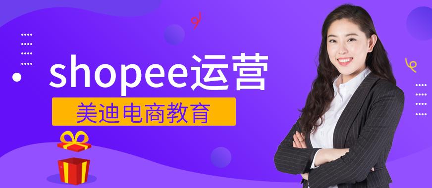 中山虾皮shopee运营培训班 - 美迪教育