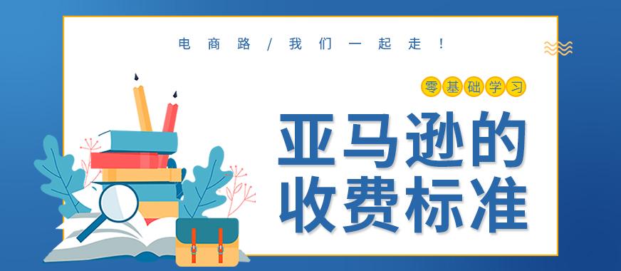 广州亚马逊培训班收费标准是多少 - 美迪教育