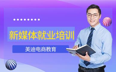 佛山顺德区新媒体运营就业培训班