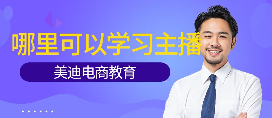 深圳哪里可以学习主播 - 美迪教育