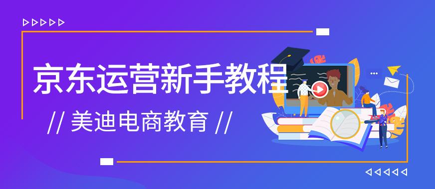 中山京东运营新手教程哪里有 - 美迪教育