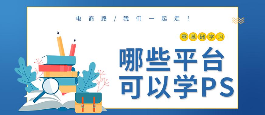 东莞有哪些平台可以学习PS - 美迪教育
