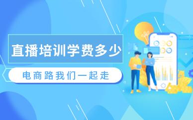 广州电商直播培训学校学费多少