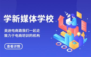深圳学新媒体学校有哪些