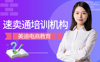 深圳速卖通培训机构哪家好
