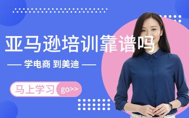 深圳美迪电商亚马逊培训靠谱吗