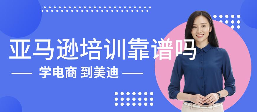 深圳美迪电商亚马逊培训靠谱吗 - 美迪教育