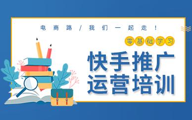 广州白云区快手推广运营培训班