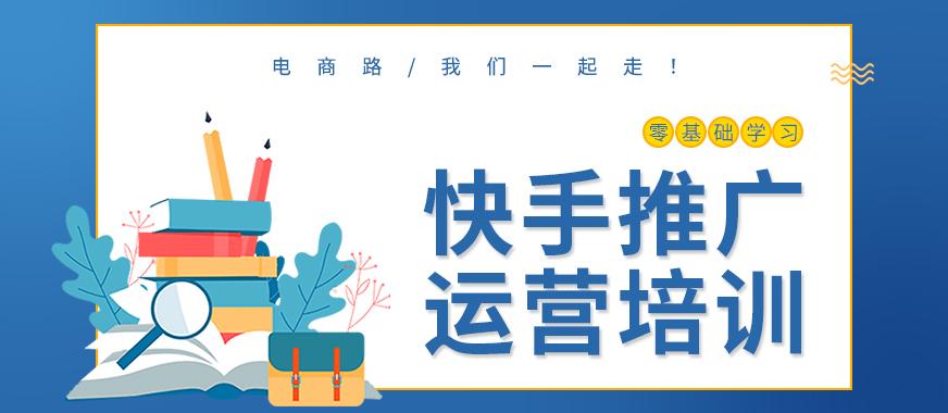 广州白云区快手推广运营培训班 - 美迪教育