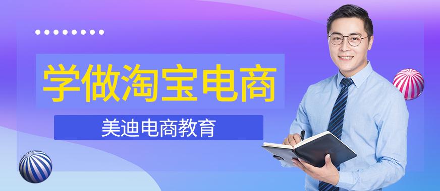 深圳学做淘宝电商在哪里学 - 美迪教育