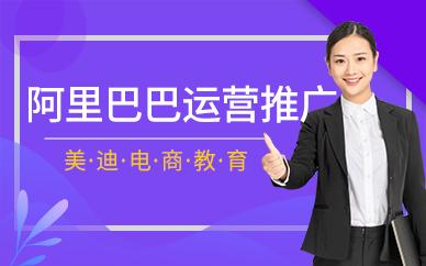 广州阿里巴巴运营推广培训课程