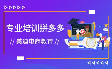 深圳有没有专业培训拼多多的电商学校