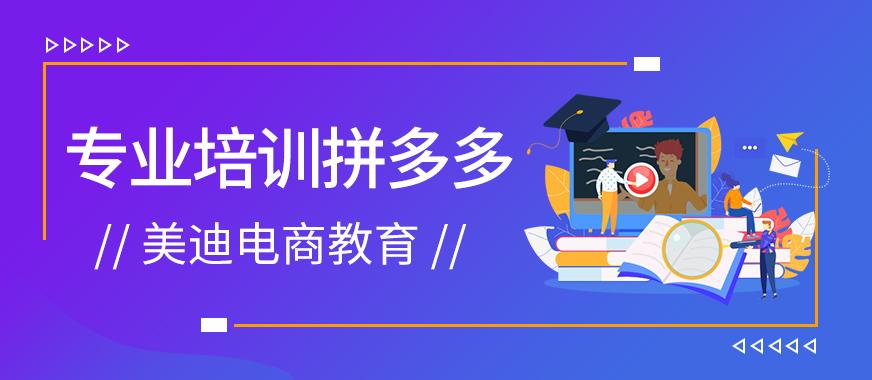 深圳有没有专业培训拼多多的电商学校 - 美迪教育