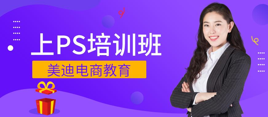 广州上PS培训班大概需要多少钱 - 美迪教育