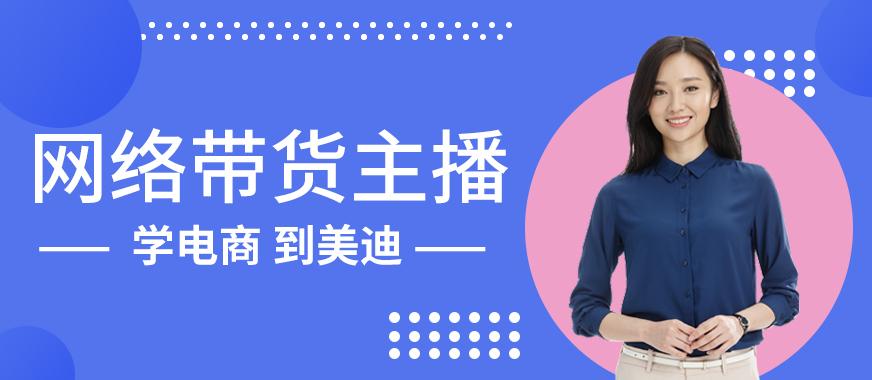 广州网络带货主播培训班 - 美迪教育