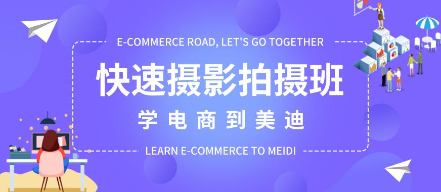 广州白云区快速摄影拍摄培训班 - 美迪电商