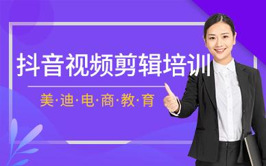 广州抖音视频剪辑培训班