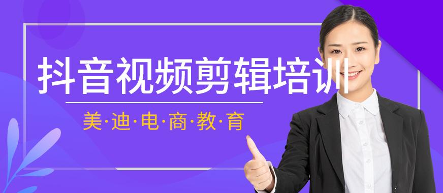 广州抖音视频剪辑培训班 - 美迪教育