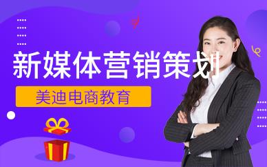 广州新媒体营销策划培训班