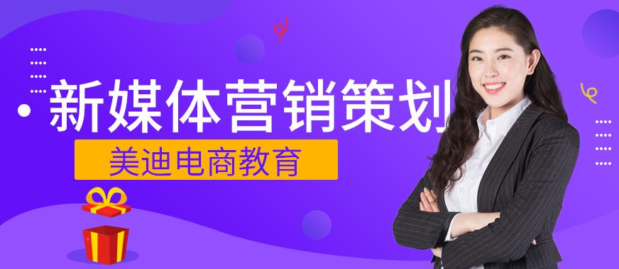 广州新媒体营销策划培训班 - 美迪教育