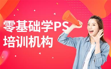 佛山零基础学PS培训机构