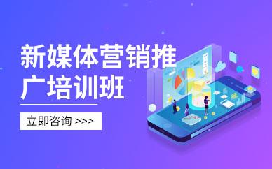 东莞新媒体营销推广培训班